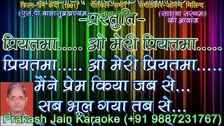 Priyatama O Meri Priyatama+Female Voice (2 Stanzas) Karaoke With Hindi Lyrics (Prakash Jain)