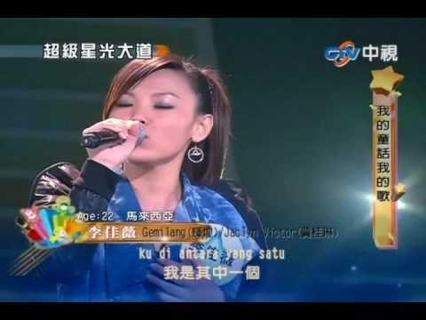 李佳薇 - Gemilang (輝煌)