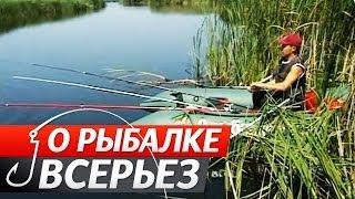 """Ловля карася и белой рыбы на Поплавочную Удочку. """"О Рыбалке Всерьез"""" видео 31."""