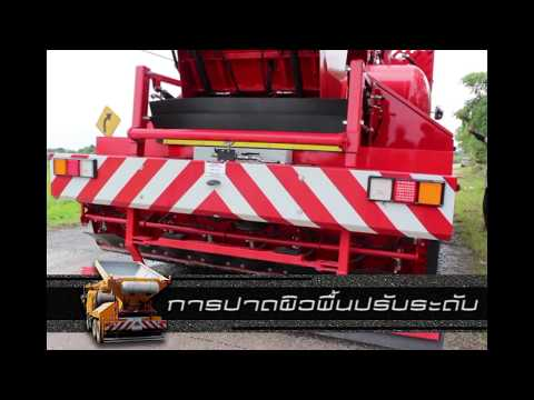 AUTOPATCH รถซ่อมบำรุงถนน