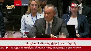 كلمة المنسق الخاص للأمم المتحدة بالشرق الأوسط نيكولاي ملادينوف في مجلس الأمن