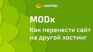 Як перенести сайт на MODx на наш хостинг, самостійно. Покрокова інструкція.
