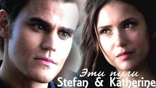 Stefan And Katherine II Эти пули