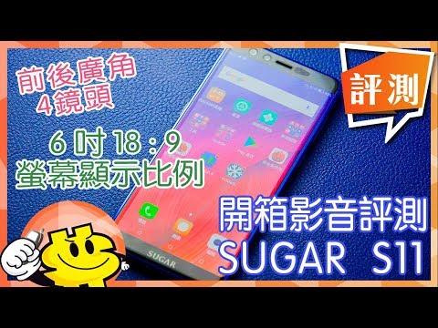 【影音評測-SUGAR S11】18 : 9 雙鏡面超廣角拍照機,SUGAR S11 影音評測