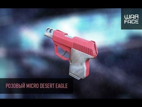 Euro Warface: пин-код на Micro Desert Eagle (3 дня)
