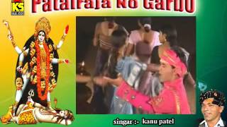 Jukebox Video - Patairaja No Garbo  Singer - Kanu Patel