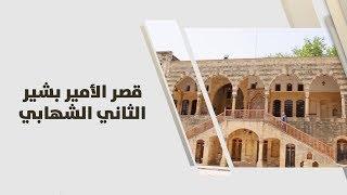 قصر الأمير بشير الثاني الشهابي