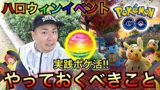 【ポケモンGO】ハロウィンイベント活用法!狙うべきタスクとロケット団と!?【あめ2倍】