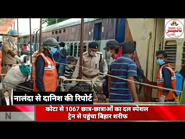 कोटा से 1067 छात्र- छात्राओं का दल स्पेशल ट्रेन से पहुंचा बिहार शरीफ