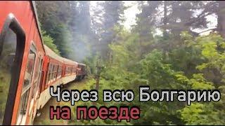 На поезде из Банско в Бургас. Болгарская узкоколейка и первый класс