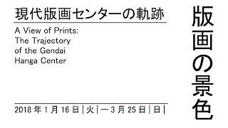 版画の景色 現代版画センターの軌跡(埼玉県立近代美術館)