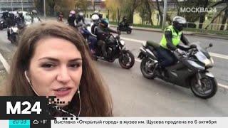 """Смотреть видео """"Ночные волки"""" закрывают мотосезон-2019 - Москва 24 онлайн"""