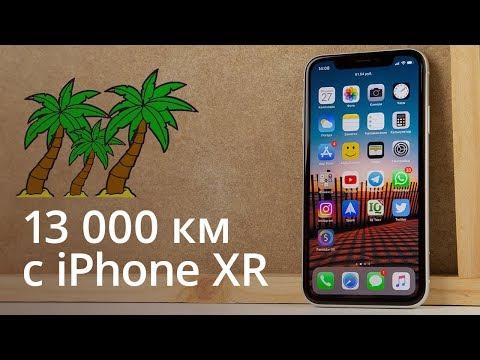 Опыт использования iPhone XR