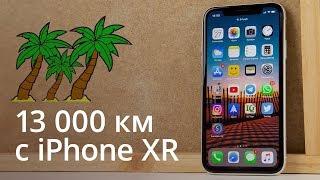видео: Опыт использования iPhone XR
