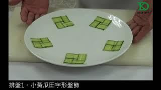 04-04小黃瓜片田字形盤飾