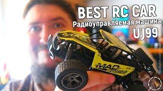 БАГГИ Jule UJ99 - Радиоуправляемая машина 1:18 - Лучший выбор RC CARS