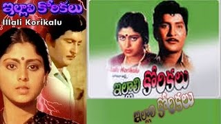 Illali Korikalu Telugu Full Movie | Shoban Babu,Jayasudha