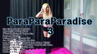 【パラパラを踊ってみた】ParaPara Paradise Series 3 ☆パラパラパラダイス シリーズ 3