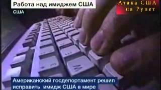 США внедряют агентов в Рунет, идёт война против России