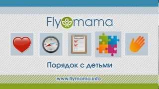 Флаймама: Приглашение на семинар