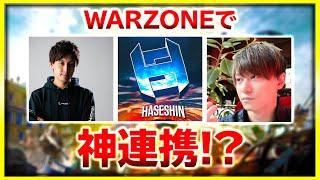 【CoD:WARZONE】ハセシン・GreedZz・GPが神連携を見せる!?【ぐっぴー】