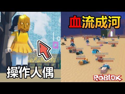 """【Roblox】"""" 魷魚遊戲 """" 手動操控人偶,贏不了就加入他們,人為操作的殺傷力也太強了吧!?"""