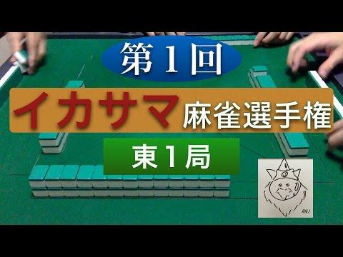 第1回イカサマ麻雀選手権 東1局 (Part1)