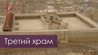 Третий храм. Артём Сорокин