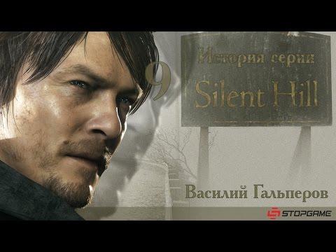 Скачать игру Silent Hill 3 Сайлент Хилл 3 Тихий Холм 3
