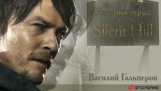 История серии Silent Hill, часть 9