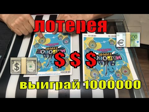 Ростовские бродяги  выиграли 1000000 в лотерею азартные игры