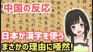 【中国の反応】驚愕!!中国人「なんで日本はお隣の国みたいに漢字を捨てないの?日本人の言い分がこちら!」【海外の反応】