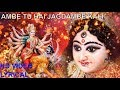 Ambe Tu Hai Jagdambe Kali With Lyrics Full Video Narendra Chanchal I Lyrical video
