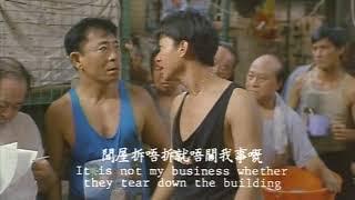 在經典三級片《籠民》中, 黃家駒道破香港人的性格矛盾. (這類性格矛盾, ...