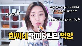 기립성저혈압? 미우새김희철물? 진아의 김밥한줄 먹방!