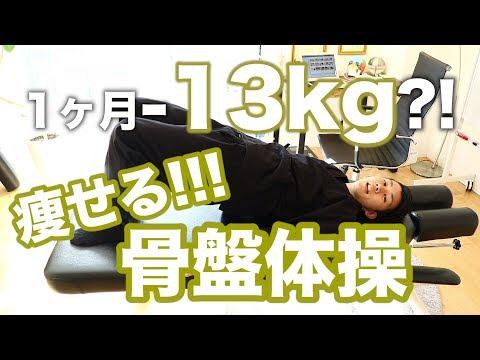 【ダイエット】1ヶ月-で13kg?!初心者でも簡単に痩せれる方法【骨盤 体操】