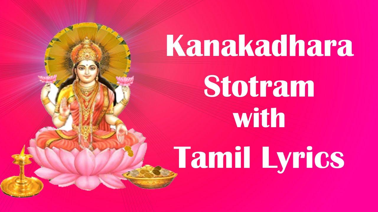 Mahalakshmi Slokas Mp3 Free Download - Mp3Take