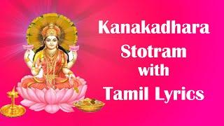 DIWALI  | Kanakadhara stotram With Tamil Lyrics - Bhakthi Channel - Lakshmi Devi