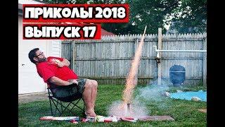Подборка приколов 2018 Июля #1 Самые смешные приколы - ПРИКОЛЮХИ