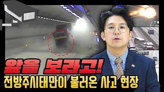 CCTV로 바라본 아찔한 사고, 주범은? 전방주시태만!