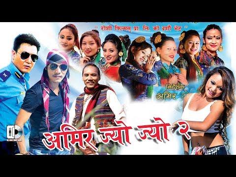 Amir Jyo Jyo 2 // अमिर ज्यो ज्यो 2 // Tamang Full Movie ft Amir Dong, Kumar Moktan,Sita