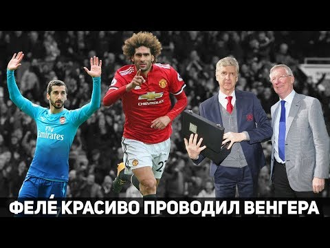 Манчестер Юнайтед 2:1 Арсенал | Фелé красиво проводил Венгера!