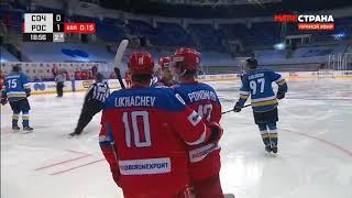SHO 2020 Матч 3 Сочи Олимпийская сборная России 0 2 Василий Пономарев