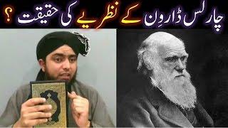 Charles DARWIN kay NAZRIAY (Theory of EVOLUTION) ki HAQEEQT ??? (By Engineer Muhammad Ali Mirza)