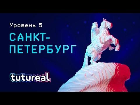 Tutureal#5 Санкт-Петербург