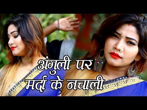 2018-bhojpuri-new-romantic-video-song-  -anguli-par-marda-ke-nachali