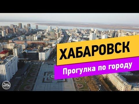 Хабаровск. Прогулка по городу. Часть 2