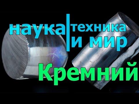 Наука техника и мир Кремниевый микро Документальный, - Видео онлайн