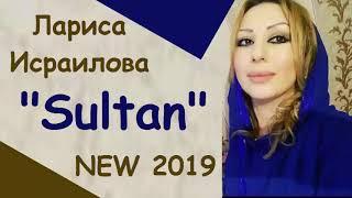 """ЛАРИСА ИСРАИЛОВА """"СУЛТАН"""" ПРЕМЬЕРА...NEW 2019..."""