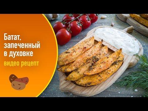 Батат, запеченный в духовке — видео рецепт
